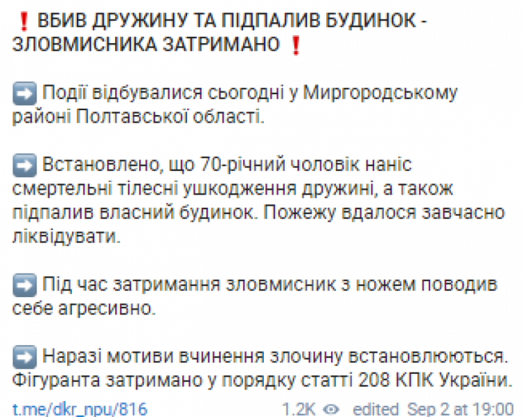 У Миргородському районі чоловік вбив свою дружину, після чого підпалив будинок